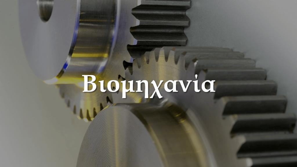 βιομηχανία-koumentakis-kai-synergates-expertise-sectors