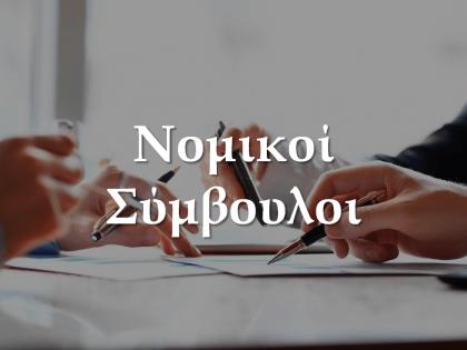νομικοι σύμβουλοι-koumentakis-kai-synergates-expertise-areas