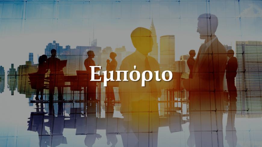 εμπόριο-koumentakis-kai-synergates-expertise-sectors
