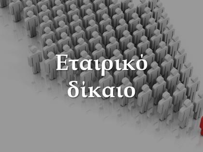 εταιρικό δίκαιο-koumentakis-kai-synergates-expertise-areas