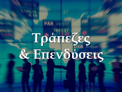 τράπεζες-koumentakis-kai-synergates-expertise-sectors