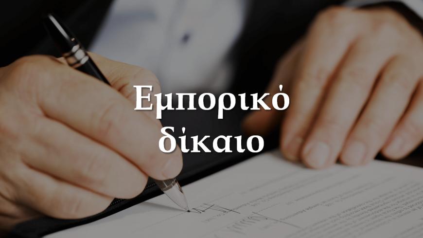 εμπορικό δίκαιο-koumentakis-kai-synergates-expertise-areas