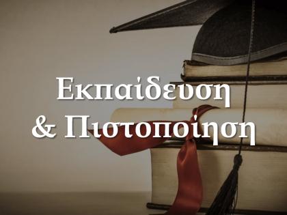 εκπαίδευση-koumentakis-kai-synergates-expertise-sectors