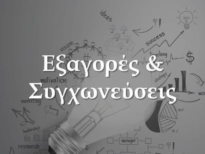 Εξαγορές-koumentakis-kai-synergates-expertise-areas
