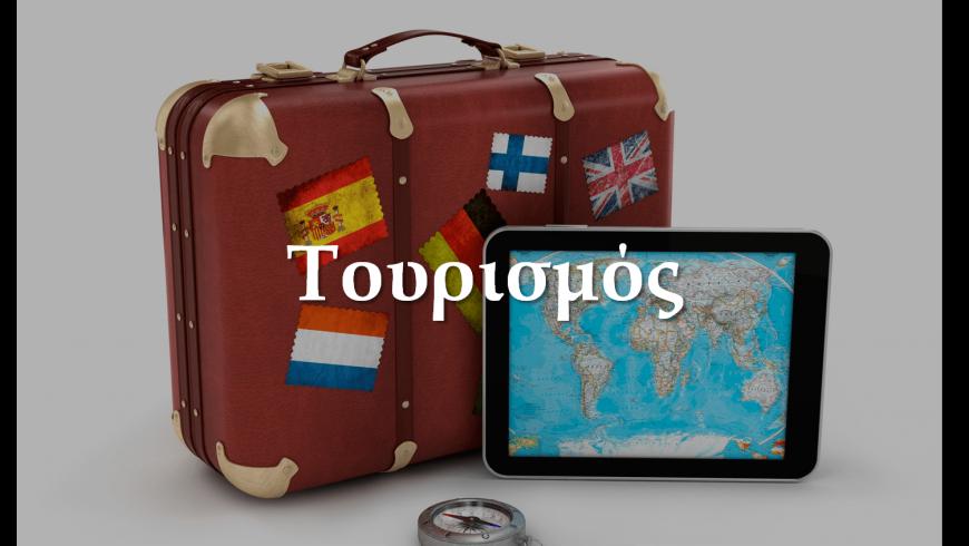 τουρισμός-koumentakis-kai-synergates-expertise-sectors