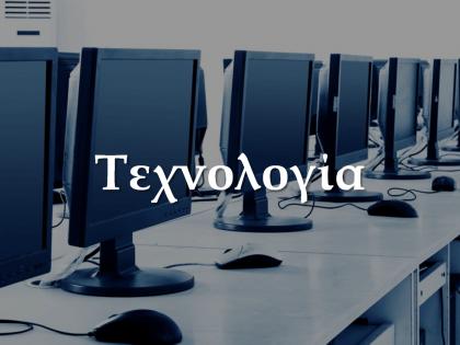 τεχνολογία-koumentakis-kai-synergates-expertise-sectors