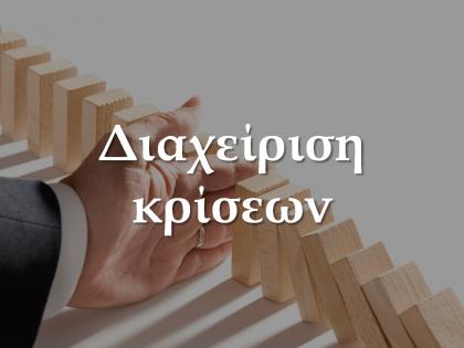 διαχείριση κρίσεων-koumentakis-kai-synergates-expertise-areas