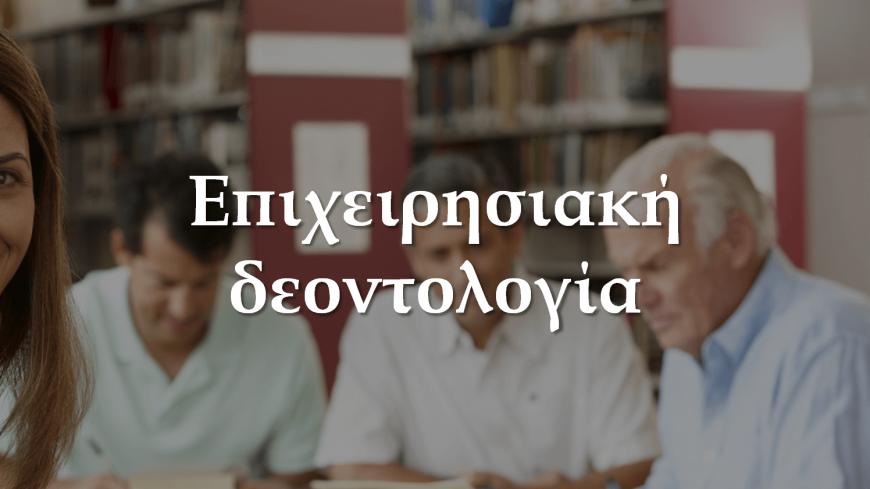 δεοντολογία-ηθικη-koumentakis-kai-synergates-expertise-areas-epixeirhsiakh-deontologia
