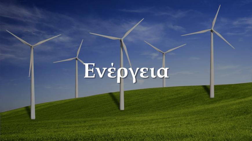 ενέργεια-koumentakis-kai-synergates-expertise-sectors