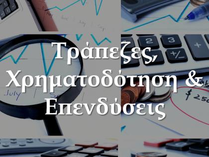 τράπεζες-koumentakis-kai-synergates-expertise-areas