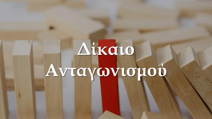 δίκαιο ανταγωνισμού-koumentakis-kai-synergates-expertise-areas