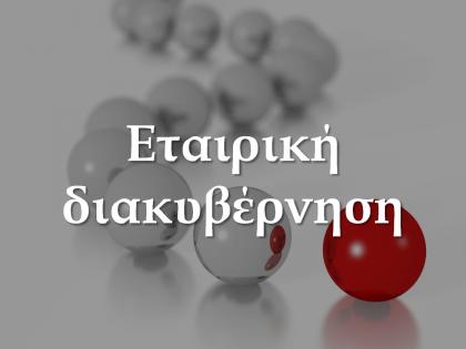 Διακυβέρνηση-koumentakis-kai-synergates-expertise-areas