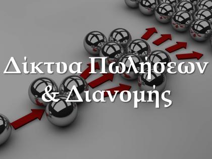 δίκτυα πωλήσεων-koumentakis-kai-synergates-expertise-areas