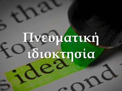 Πνευματική ιδιοκτησία-koumentakis-kai-synergates-expertise-areas