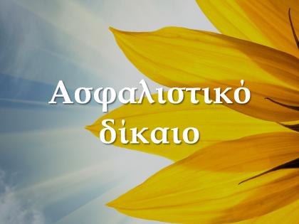 Ασφαλιστικό δίκαιο-koumentakis-kai-synergates-expertise-areas