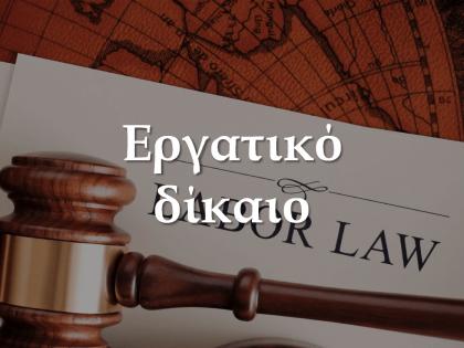 Εργατικό δίκαιο-koumentakis-kai-synergates-expertise-areas