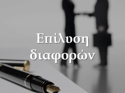 επίλυση διφορών-koumentakis-kai-synergates-expertise-areas