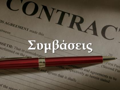 συμβάσεις-koumentakis-kai-synergates-expertise-areas