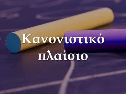 Κανονιστικό πλαίσιο-koumentakis-kai-synergates-expertise-areas