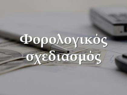 φορολογικός σχεδιασμός-koumentakis-kai-synergates-expertise-areas