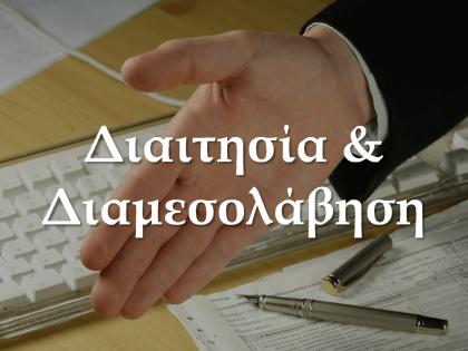 διαμεσολάβηση-koumentakis-kai-synergates-expertise-areas