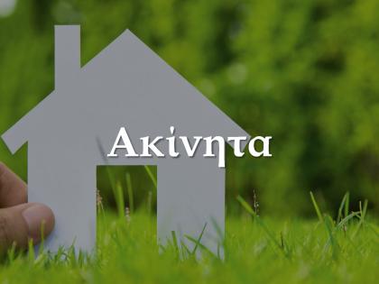 ακίνητα-koumentakis-kai-synergates-expertise-areas-akinhta