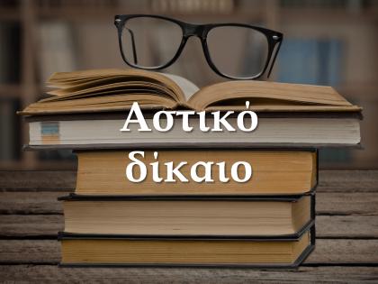 αστικό δίκαιο koumentakis-kai-synergates-expertise-areas-astiko-dikaio