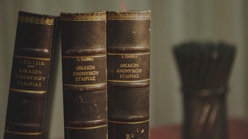 dikhgoriko-grafeio-koumentakis-kai-synergates-law-firm-services-expertise-header-3d8a1224