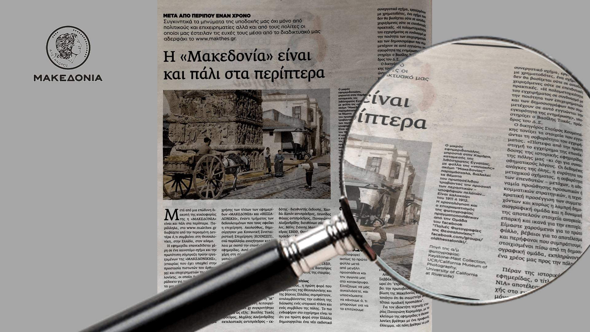δηλωση σταυρου κουμεντακη στην εφημερίδα μακεδονια