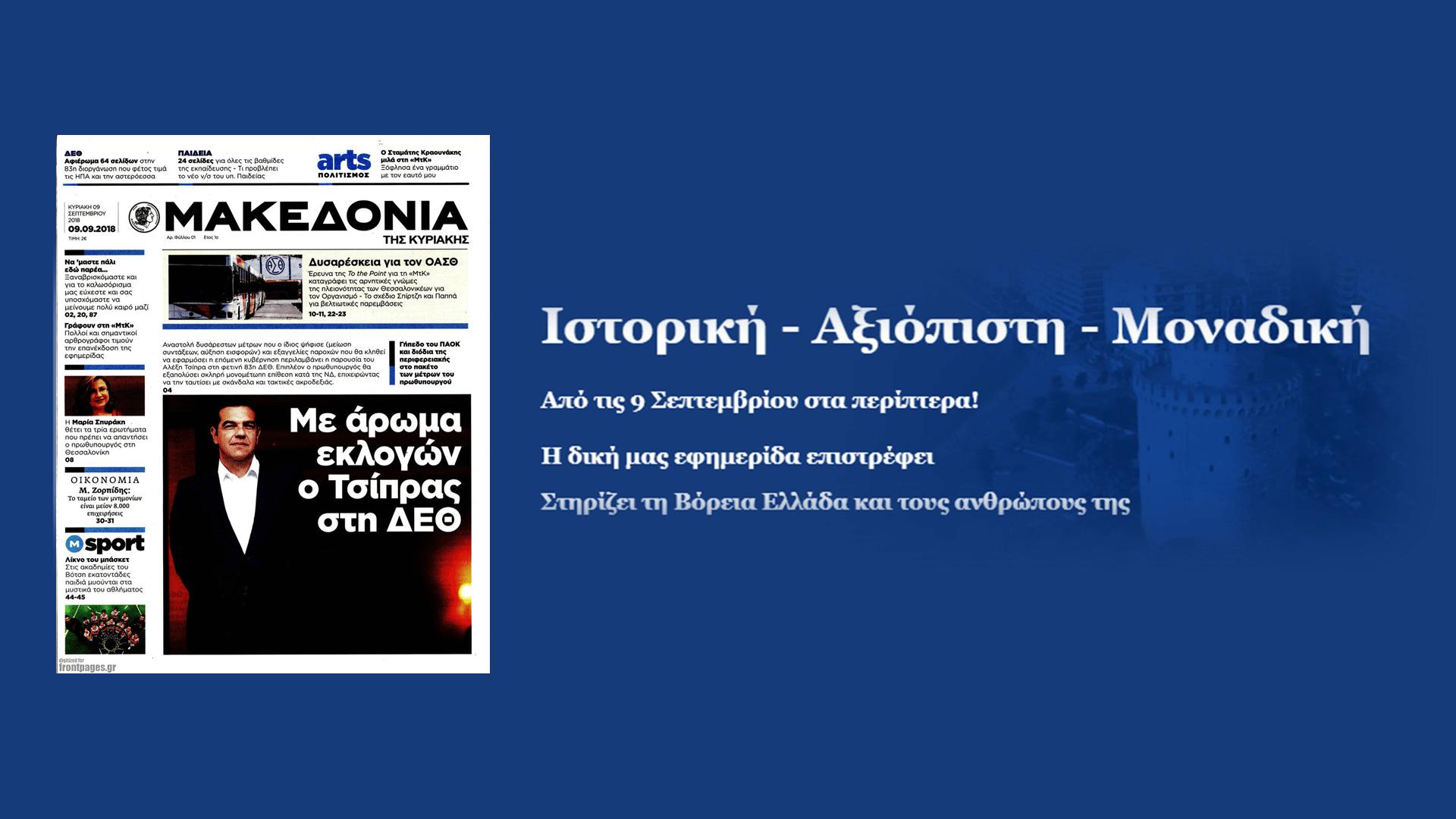 εφημεριδα μακεδονια ιστορικη αξιοπιστη