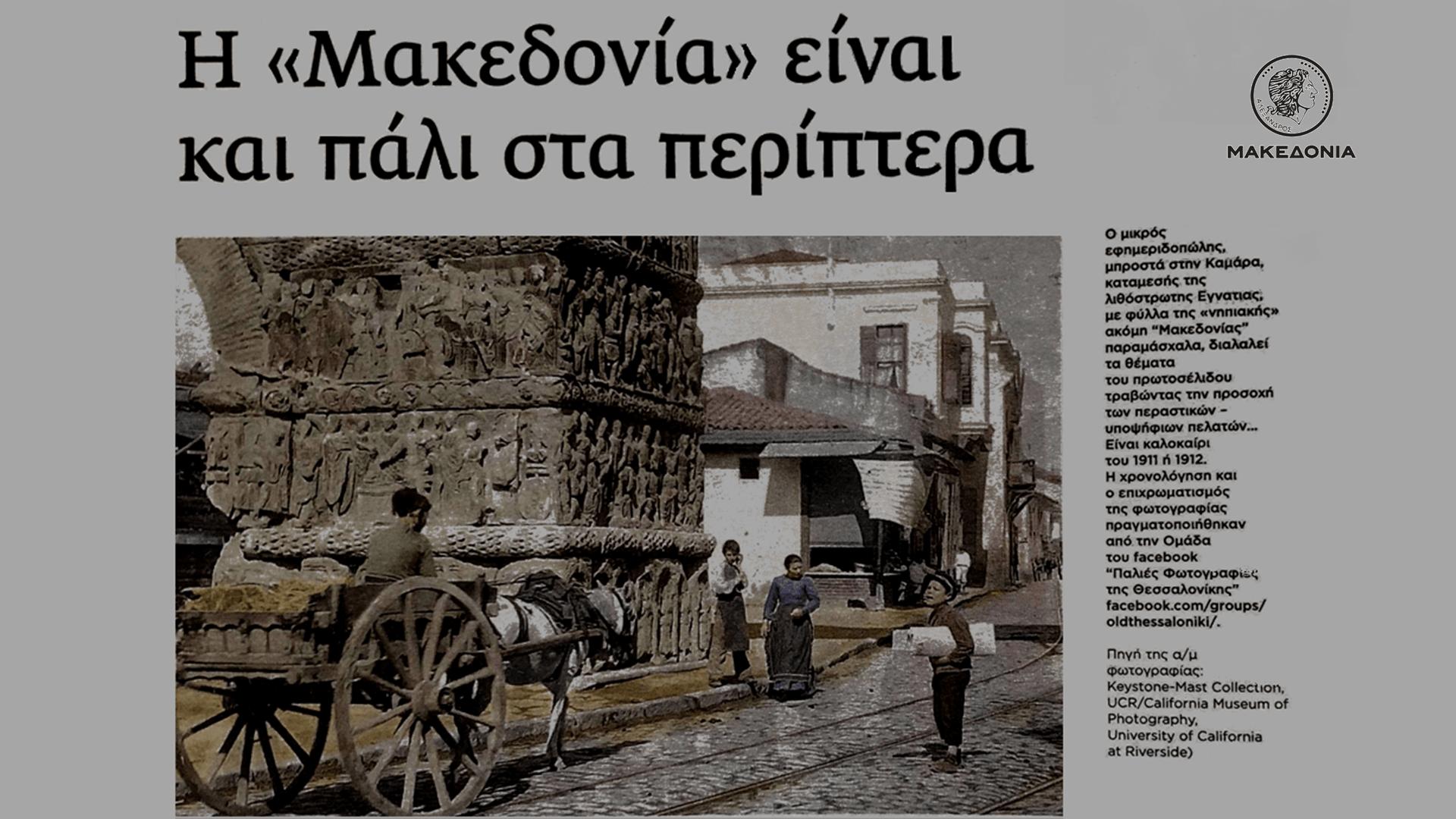 εφημερίδα μακεδονια στα περιπτερα