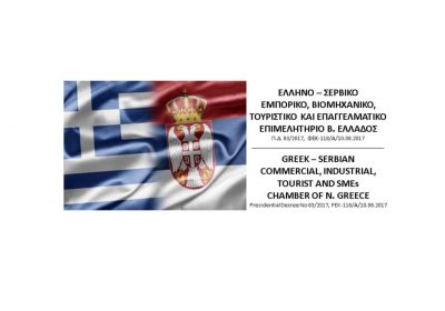 Ellhno-Serbiko-Epimelhthrio-Makedonias
