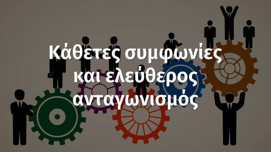 «Κάθετες συμφωνίες» και Ελεύθερος Ανταγωνισμός