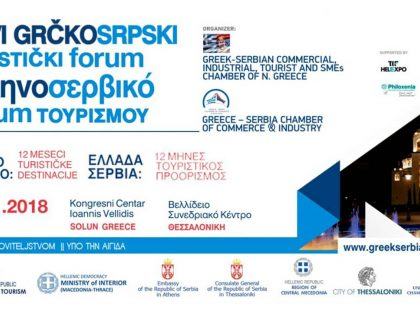 Participation in the Hellenic- Serbian Forum for Tourism
