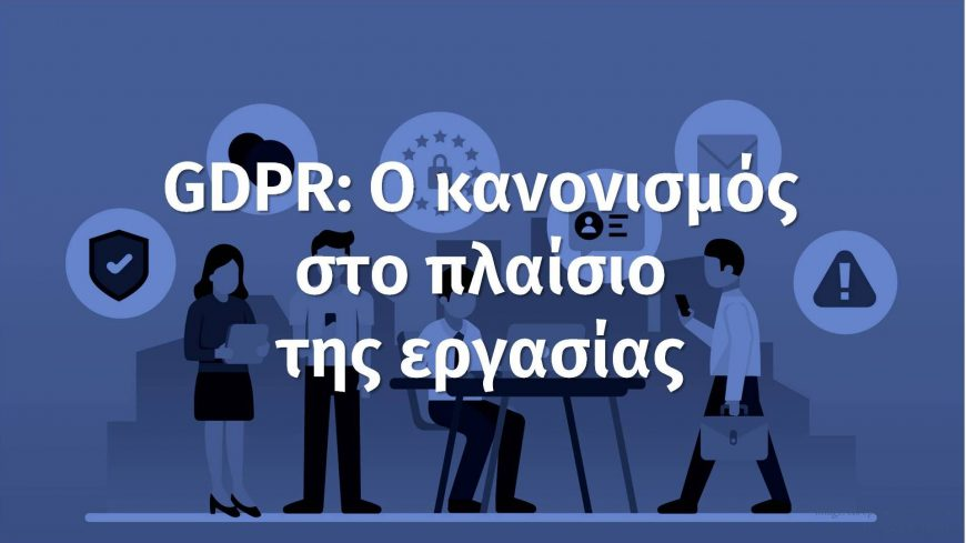 GDPR: The Next Day. The Regulation in the context of employment