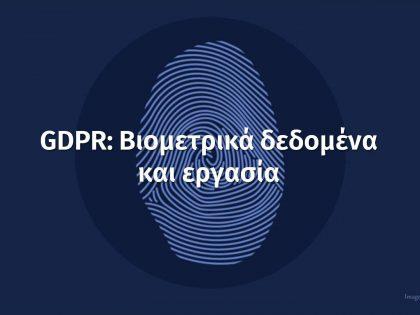 GDPR: H Eπόμενη Mέρα. Βιομετρικά δεδομένα και εργασία