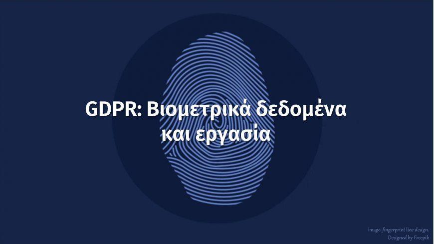 biometric-data-βιομετρικά-δεδομένα