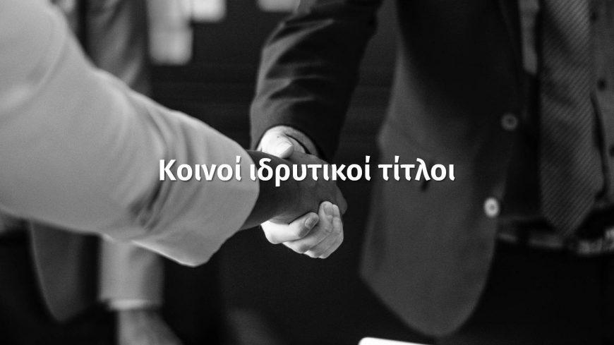 koinoi-idrytikoi-titloi-founders'-shares