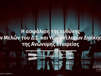 Πέτρος Ταρνατώρος - Ασφάλιση ευθύνης μελών ΔΣ - Insurance of the liability