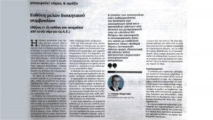 stavros-koumentakis-article-ευθύνη-μελών-δσ