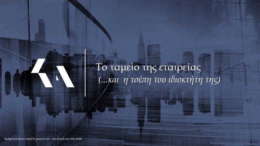 ταμείο της εταιρείας