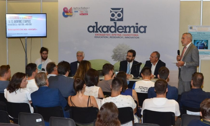 Presentation of the new act on S.A.s in TIF, at the Stand of the University of Macedonia
