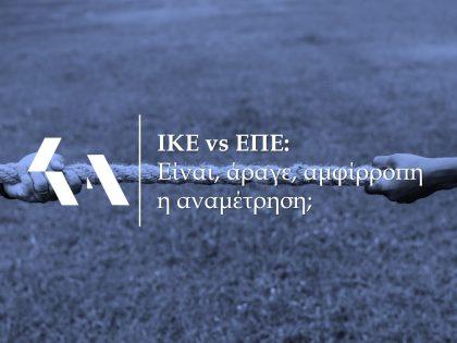 ΙΚΕ vs ΕΠΕ