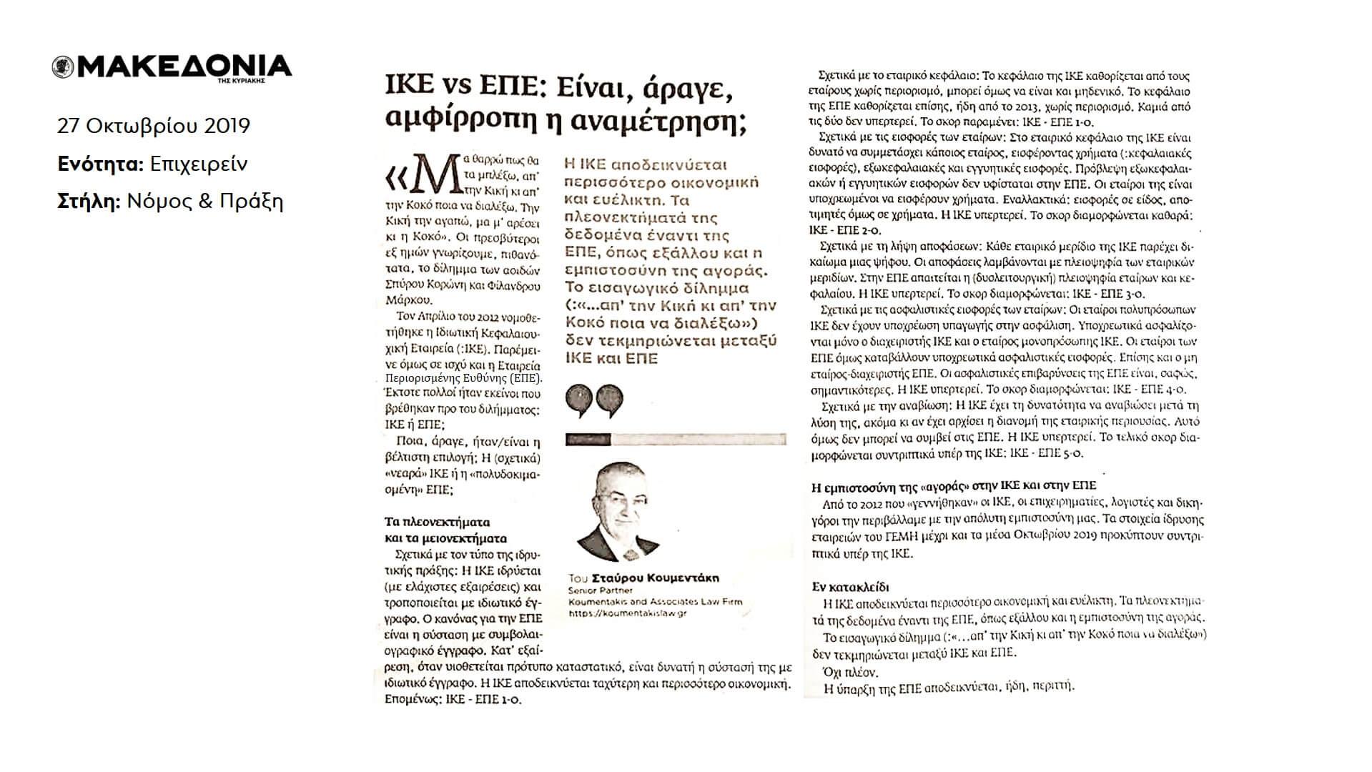 ΙΚΕ vs ΕΠΕ στην εφημερίδα Μακεδονία