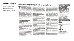 wages due in Makedonia newspaper