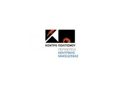 Koumentakis-and-Associates-Clients-Logo-Kentro-politismoy-perifereia-kentrikhs-makedonias